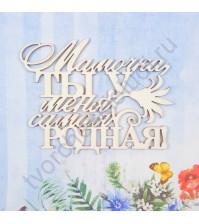 Чипборд надпись Мамочка самая родная, 7.8х6 см