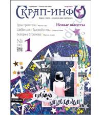 Журнал Скрап-Инфо 1-2016