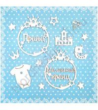 Набор чипборда Для принца, 13 элементов
