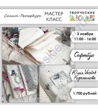 3 ноября 2019 - Софтбук (Юлия Vasilek Корепанова)