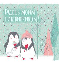 MrPainter KIT - Будешь моим пингвинчиком?