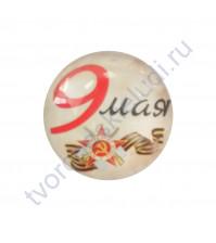 Декоративный кабошон 9 мая -4, диаметр 2 см
