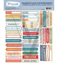 Набор надписей для скрапбукинга Универсальные, лист 19.5х25 см