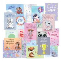 Набор карточек для журналинга Мой маленький мир, плотность 190 гр/м, 20 штук