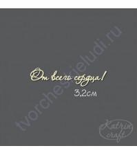 Чипборд Надпись От всего сердца!-7, длина 2.3, 2.5 и 3.2 см
