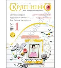 Журнал Скрап-Инфо 1-2015