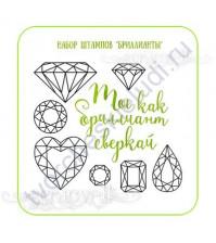 Набор штампов Бриллианты, 11 элементов
