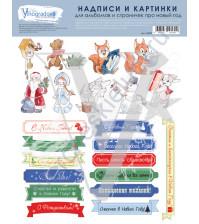 Набор надписей и картинок для скрапбукинга Новогодние, лист 19.5х25 см