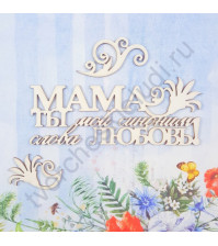 Чипборд надпись Мама синоним любовь, 9.2х3.7 см