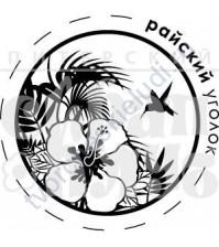 ФП печать (штамп) Райский уголок, 4.5х4.5 см