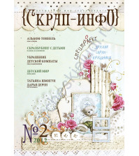 Журнал Скрап-Инфо 2 2012