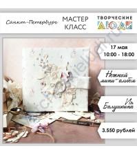 17 мая 2020 - Нежный мини-альбом (Ия Балушкина)