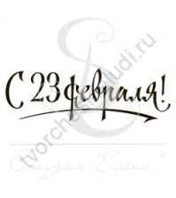 ФП печать (штамп) С 23 февраля-1, 4.5х1.5 см