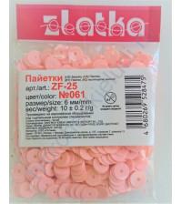 Пайетки плоские круглые с глянцевым эффектом 6 мм, 10 гр, цвет розовый