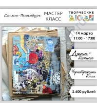 14 марта 2020 - Джанг-блокнот (Юлия Чернобережская)