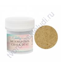 Меловая пыль Chalk Dust, 20 мл, цвет беж (песок)