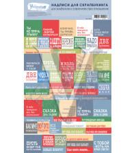 Набор надписей для скрапбукинга Про отношения, лист 19.5х25 см