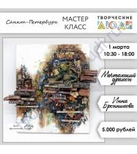 1 марта 2020 - Мечтающий дракон (Инна Бронникова)
