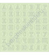 Набор высечек (вырубок) Алфавит-2, плотность 200 гр/м, цвет зеленый болотный