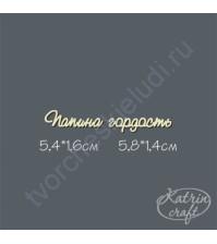Чипборд надпись Папина гордость-1 мини, размер 5.4 и 5.8 см