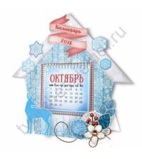 Набор для создания календаря Зимнее чудо, размер 14х21 см