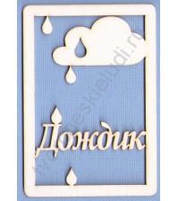 Чипборд Карточка для Project life Дождик, размер 67х95 мм