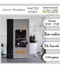 29 мая 2021 - Мини-альбом (Веда Бакалова)