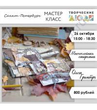 26 октября 2019 - Многослойная открытка (Ольга Гринберг)