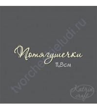 Чипборд Надпись-7, Потягушечки