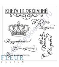 Набор штампов 10.5х10.5 см, Надписи Свадебные