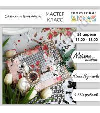 26 апреля 2020 - Альбом Мечты (Юлия Родионова)