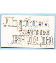 Чипборд надпись Любовь с первого взгляда, размер рамки 6х10 см