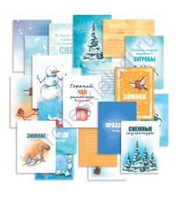 Набор карточек для журналинга Снежный лес, плотность 190 гр/м, 20 штук