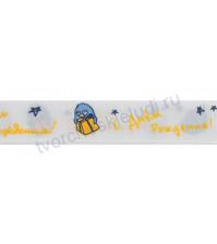 Лента атласная 12 мм с рисунком С днем рождения!, 1 метр