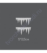 Акриловые Сосульки 5 см, 2 элемента