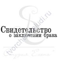 ФП печать (штамп) Свидетельство о заключении брака-2, 1.7х7.5 см