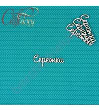 Чипборд Сережки-2, 4 комплекта