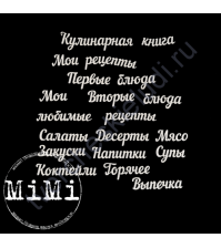 Чипборд Набор Рецепты, коллекция Кулинария, 10х7.5 см