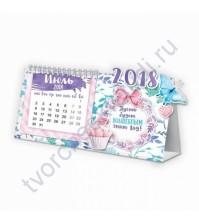 Набор для создания календаря Волшебные мгновенья, размер 14х21 см