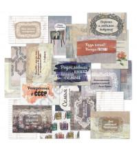 Набор карточек для журналинга Наша история, плотность 190 гр/м, 20 штук