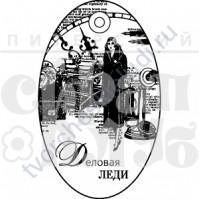 ФП печать (штамп) Деловая леди, коллекция Женский клуб, 4х6.5 см