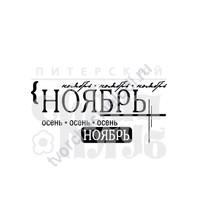 ФП печать (штамп) Ноябрь, 4.7х2.2 см