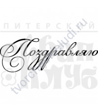 ФП печать (штамп) Поздравляю (рамочка), 3.6х1.2 см