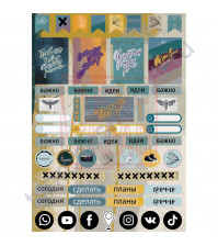 Цифровой макет для создания наклеек Вне рамок, формат А5