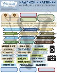 Набор надписей для скрапбукинга Про отпуск, лист 19.5х25 см