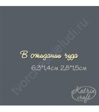 Чипборд надпись В ожидании чуда-1 мини, размер 6.3 на 2.8 см