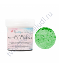 Паста-воск Metall and Patina, 20 мл, цвет зеленое яблоко