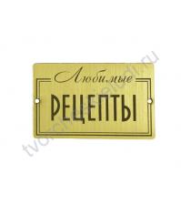 Зеркальная бирка прямоугольная Любимые рецепты, 65х40 мм, цвет золото