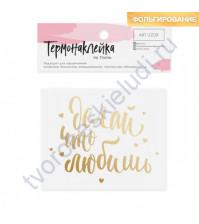 Набор декора из термотрансферной пленки (термонаклейка) Делай что любишь, 7х9 см, цвет золото