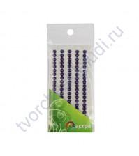 Полужемчужинки клеевые 5 мм, 105 шт, цвет темно-фиолетовый